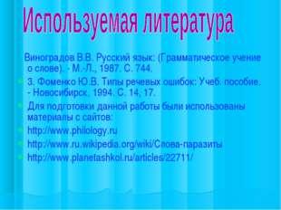 Виноградов В.В. Русский язык: (Грамматическое учение о слове). - М.-Л., 1987