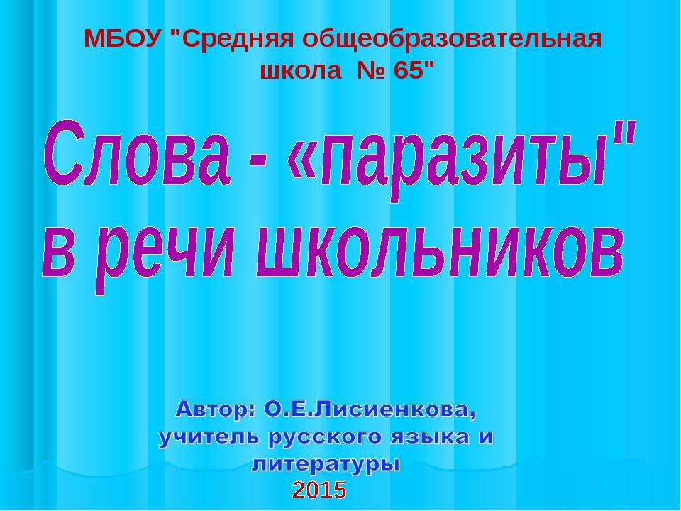 """МБОУ """"Средняя общеобразовательная школа № 65"""""""