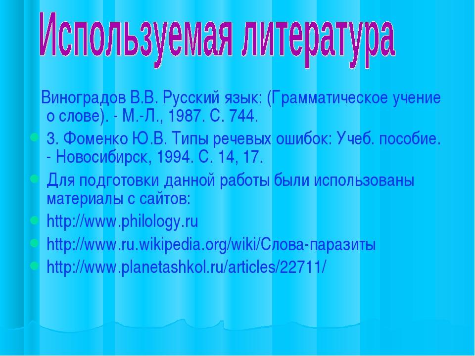 Виноградов В.В. Русский язык: (Грамматическое учение о слове). - М.-Л., 1987...