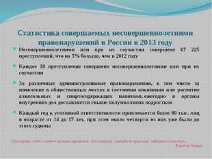 Статистика совершаемых несовершеннолетними правонарушений в России в 2013 год