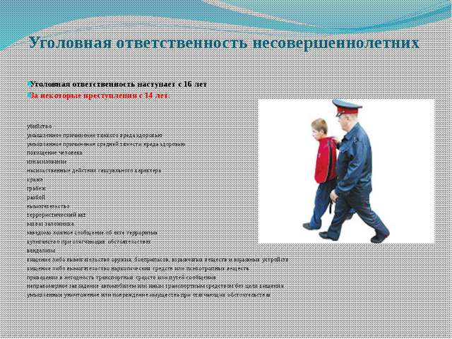 Презентация по обществознанию на тему Юридическая ответственность  Уголовная ответственность несовершеннолетних Уголовная ответственность наступ