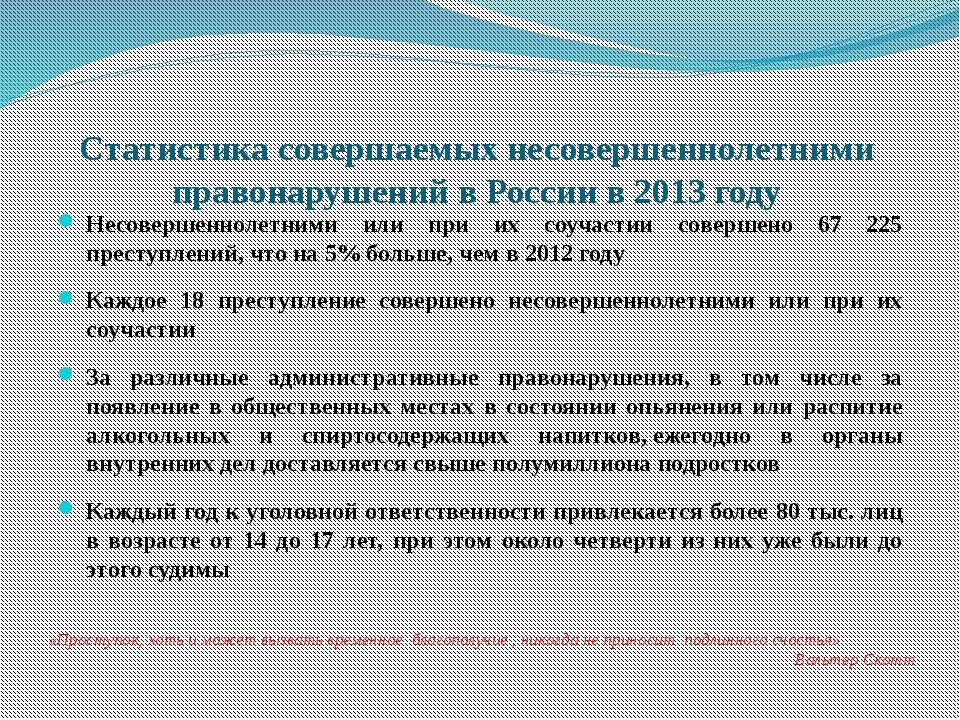 Статистика совершаемых несовершеннолетними правонарушений в России в 2013 год...