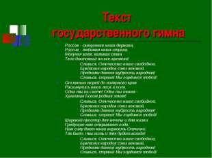 Текст государственного гимна Россия - священная наша держава, Россия - любима
