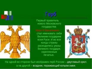 Герб На одной ее стороне был изображен герб России – двуглавый орел, а на дру