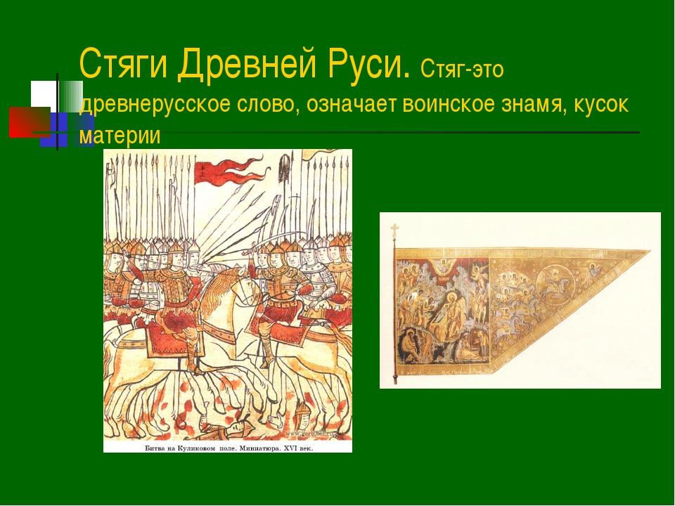 Стяги Древней Руси. Стяг-это древнерусское слово, означает воинское знамя, ку...