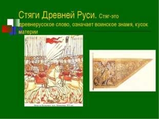 Стяги Древней Руси. Стяг-это древнерусское слово, означает воинское знамя, ку