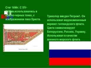 Стяг 1696г. С ХIV-XVIIIвв.использовались в красно-черных тонах, с изображение