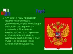 Герб В XIV веке, в годы правления Великого князя Ивана Даниловича, внука Алек