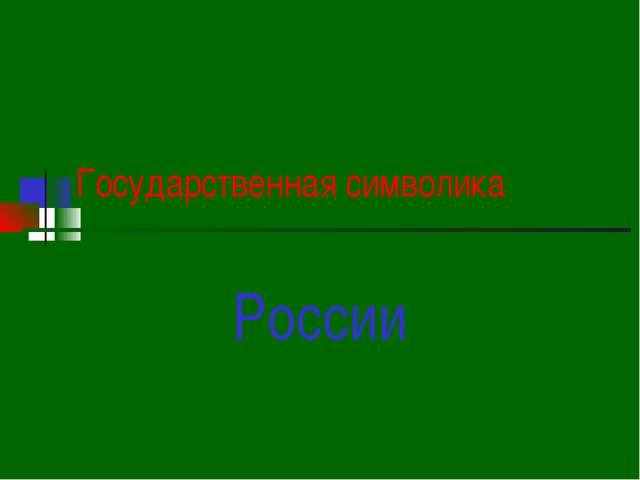 Государственная символика России
