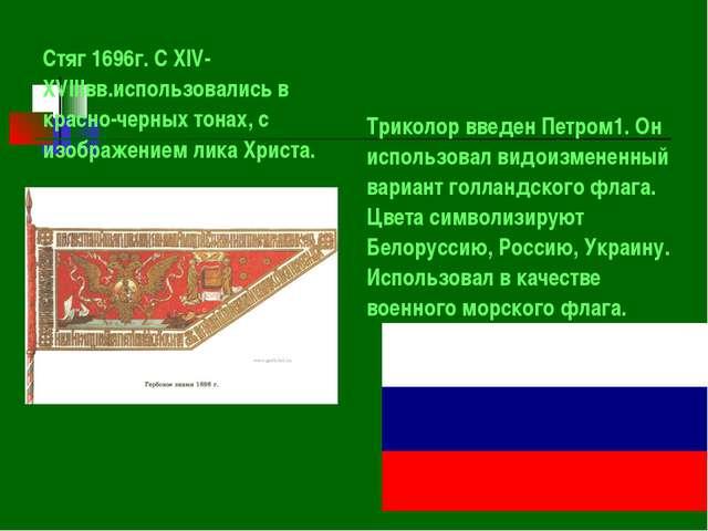 Стяг 1696г. С ХIV-XVIIIвв.использовались в красно-черных тонах, с изображение...