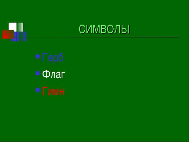 СИМВОЛЫ Герб Флаг Гимн