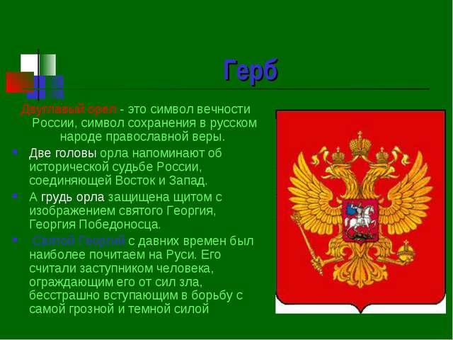 Герб Двуглавый орел - это символ вечности России, символ сохранения в русском...