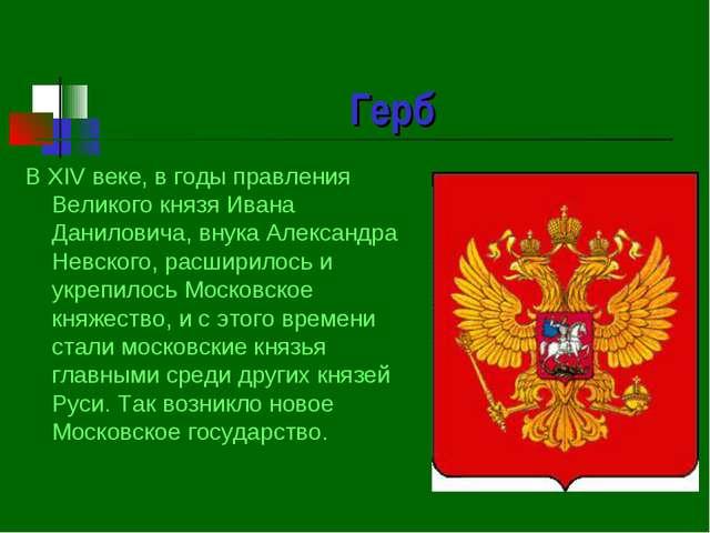 Герб В XIV веке, в годы правления Великого князя Ивана Даниловича, внука Алек...