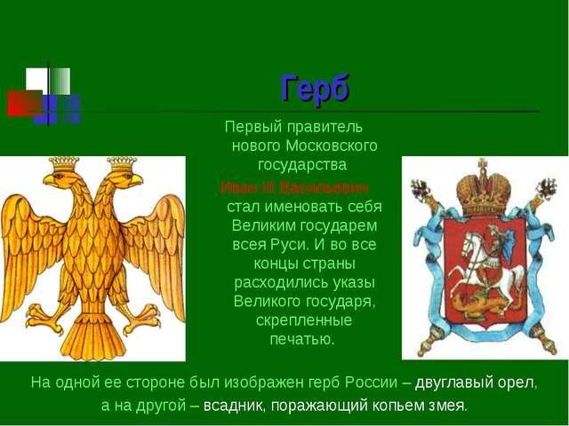 Герб На одной ее стороне был изображен герб России – двуглавый орел, а на дру...