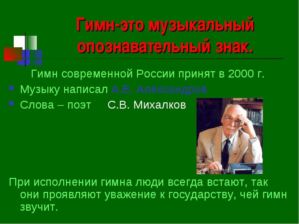 Гимн-это музыкальный опознавательный знак. Гимн современной России принят в 2...