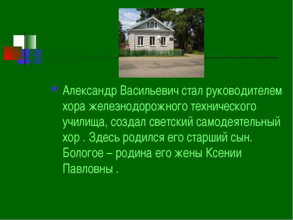 Александр Васильевич стал руководителем хора железнодорожного технического уч...