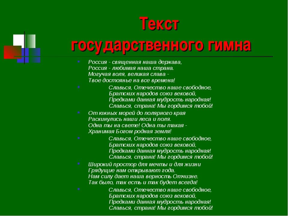 Текст государственного гимна Россия - священная наша держава, Россия - любима...