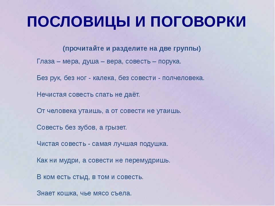 Пословицы о состоянии человека