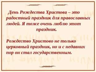 День Рождества Христова – это радостный праздник для православных люд