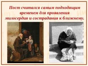 Пост считался самым подходящим временем для проявления милосердия и сострадан