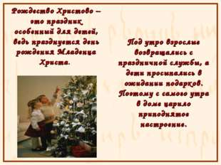 Рождество Христово – это праздник особенный для детей, ведь празднуется день