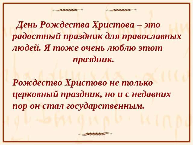 День Рождества Христова – это радостный праздник для православных люд...