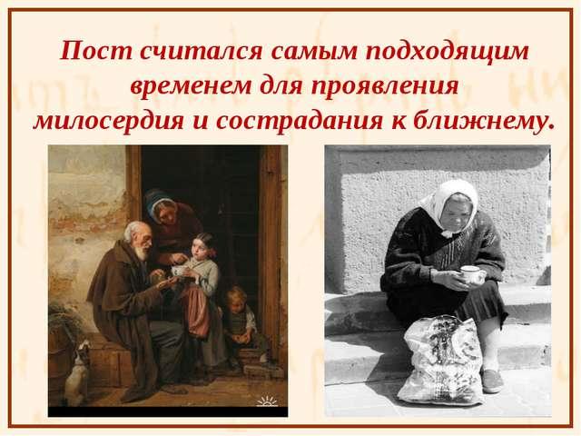 Пост считался самым подходящим временем для проявления милосердия и сострадан...