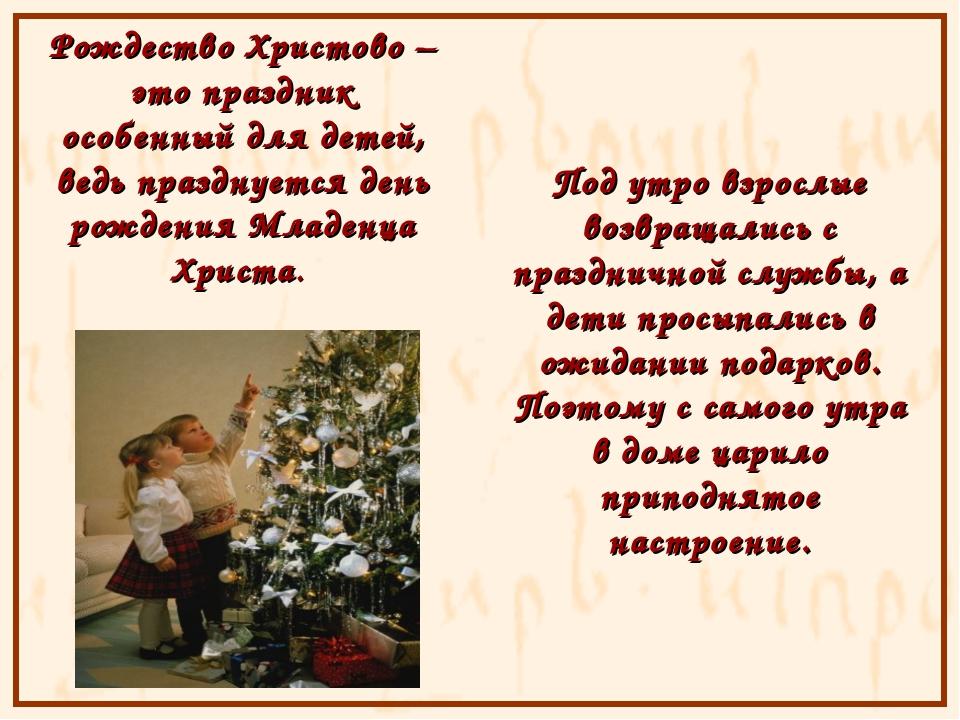 Рождество Христово – это праздник особенный для детей, ведь празднуется день...