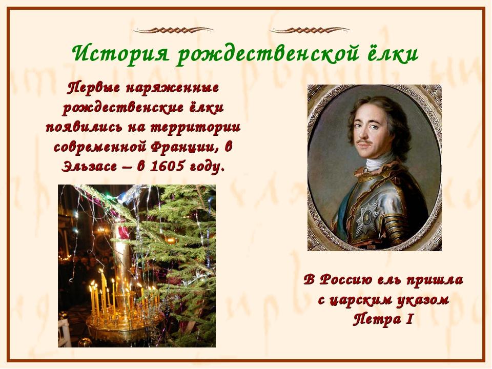 История рождественской ёлки Первые наряженные рождественские ёлки появились...