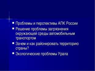 Проблемы и перспективы АПК России Решение проблемы загрязнения окружающей сре