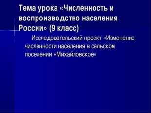 Тема урока «Численность и воспроизводство населения России» (9 класс) Исследо