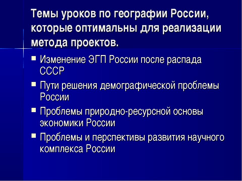 Темы уроков по географии России, которые оптимальны для реализации метода про...