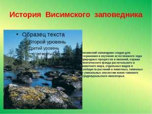 История Висимского заповедника Висимский заповедник создан для сохранения и и