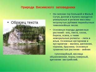 Природа Висимского заповедника На склонах гор Большой и Малый Сутук, Долгая и