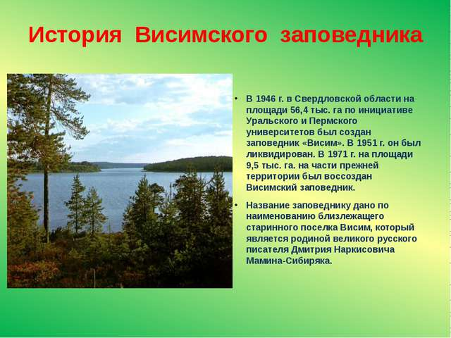 История Висимского заповедника В 1946 г. в Свердловской области на площади 56...
