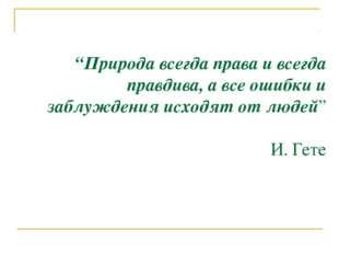 """""""Природа всегда права и всегда правдива, а все ошибки и заблуждения исходят о"""