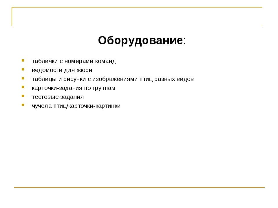 Оборудование: таблички с номерами команд ведомости для жюри таблицы и рисунк...
