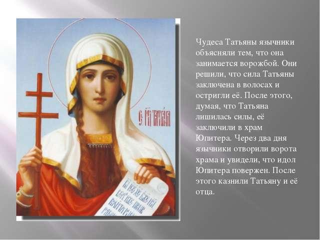 Чудеса Татьяны язычники объясняли тем, что она занимается ворожбой. Они решил...