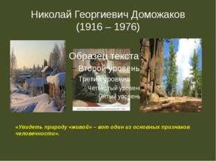 Николай Георгиевич Доможаков (1916 – 1976) «Увидеть природу «живой» – вот оди