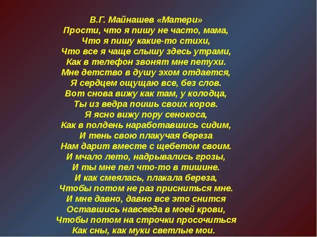 В.Г. Майнашев «Матери» Прости, что я пишу не часто, мама, Что я пишу какие-т...