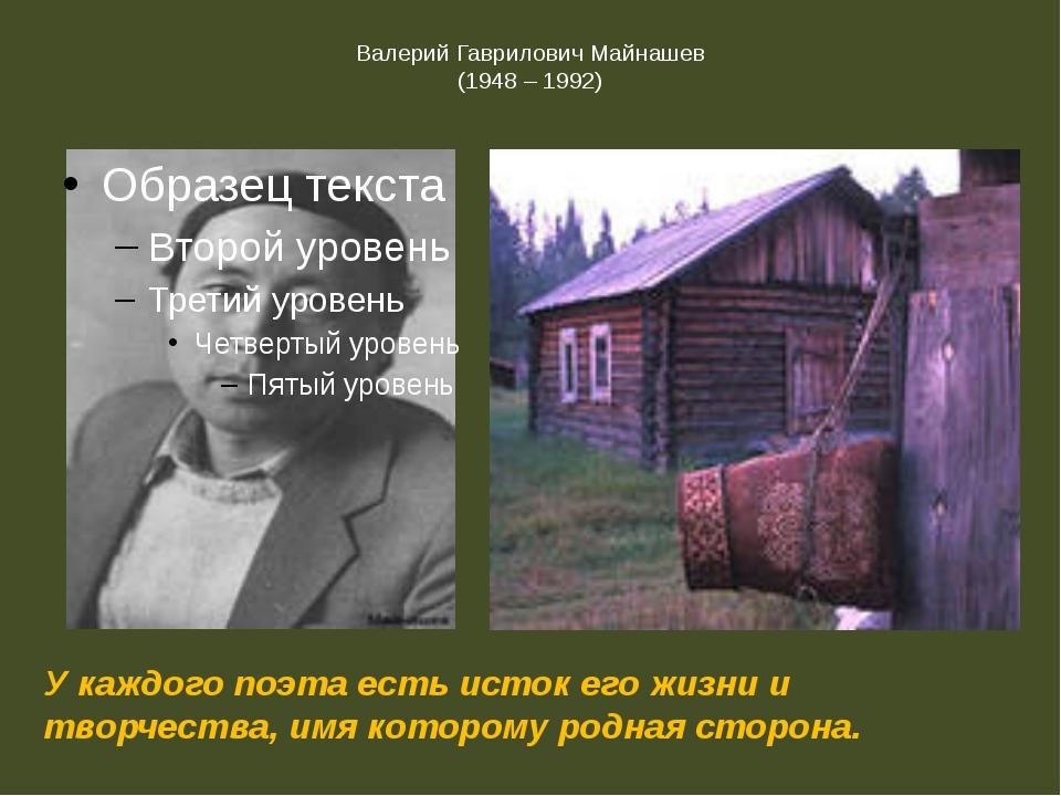 Валерий Гаврилович Майнашев (1948 – 1992) У каждого поэта есть исток его жизн...