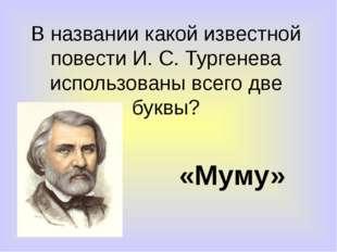 В названии какой известной повести И. С. Тургенева использованы всего две бук