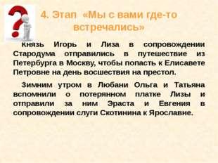 4. Этап «Мы с вами где-то встречались» Князь Игорь и Лиза в сопровождении Ст