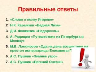 Правильные ответы «Слово о полку Игореве» Н.К. Карамзин «Бедная Лиза» Д.И. Фо