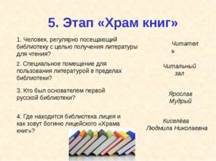 1. Человек, регулярно посещающий библиотеку с целью получения литературы для