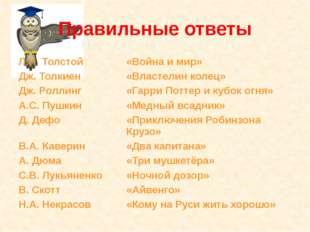 Правильные ответы Л.Н. Толстой «Война и мир» Дж. Толкиен «Властелин колец» Дж