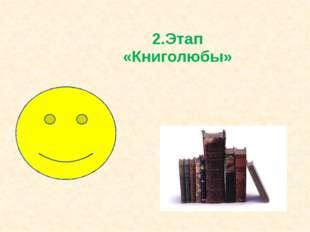 2.Этап «Книголюбы»