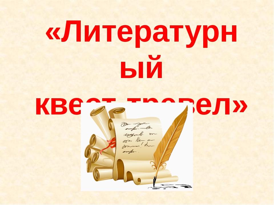 «Литературный квест-тревел»
