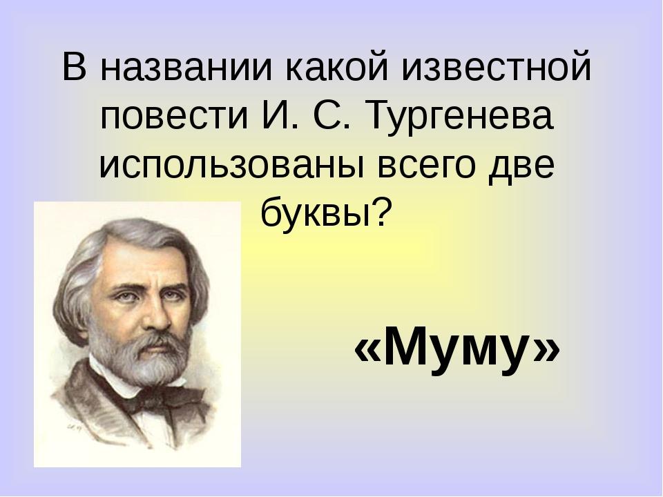 В названии какой известной повести И. С. Тургенева использованы всего две бук...