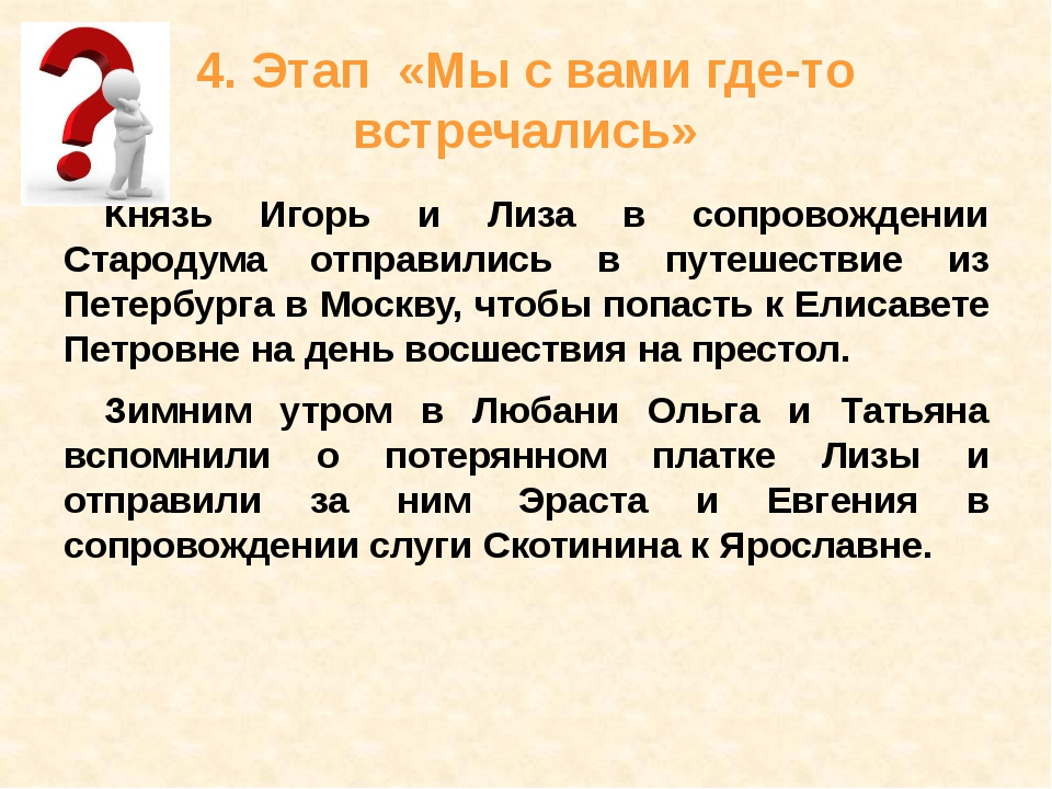 4. Этап «Мы с вами где-то встречались» Князь Игорь и Лиза в сопровождении Ст...